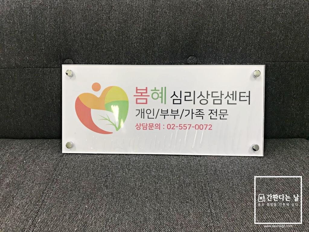 봄혜 심리상담 센터 아크릴 현판 제작