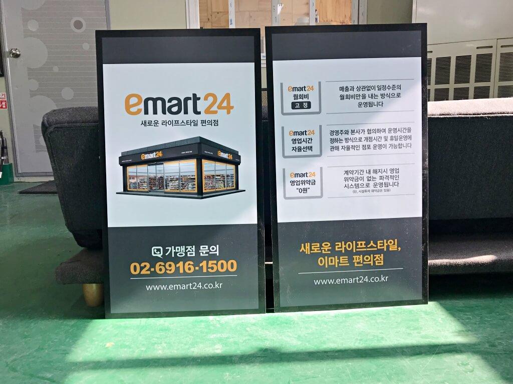 이마트24 가맹점모집 실내 사인보드
