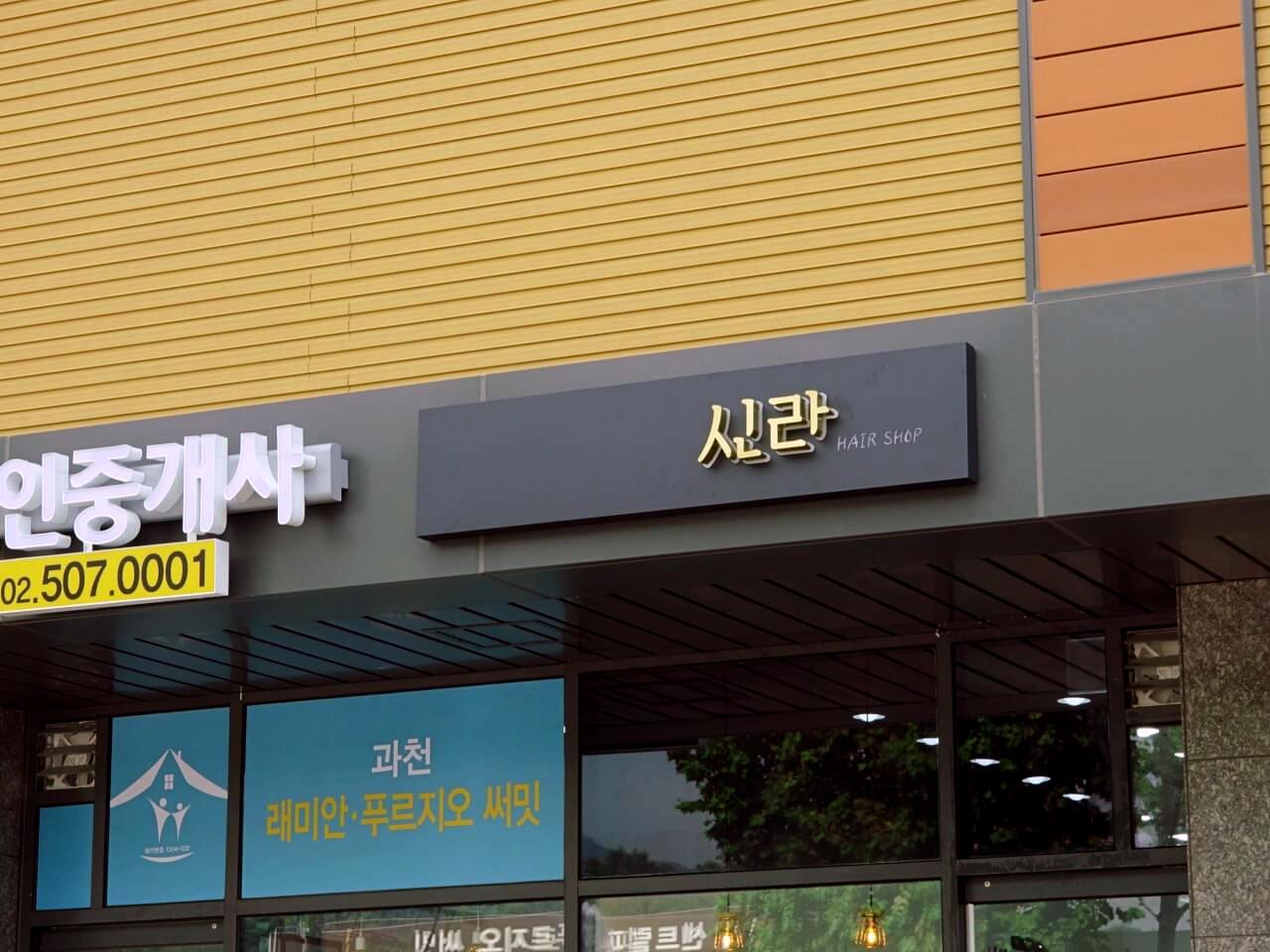 과천 별양동 '신라 미용실' 간판 시공