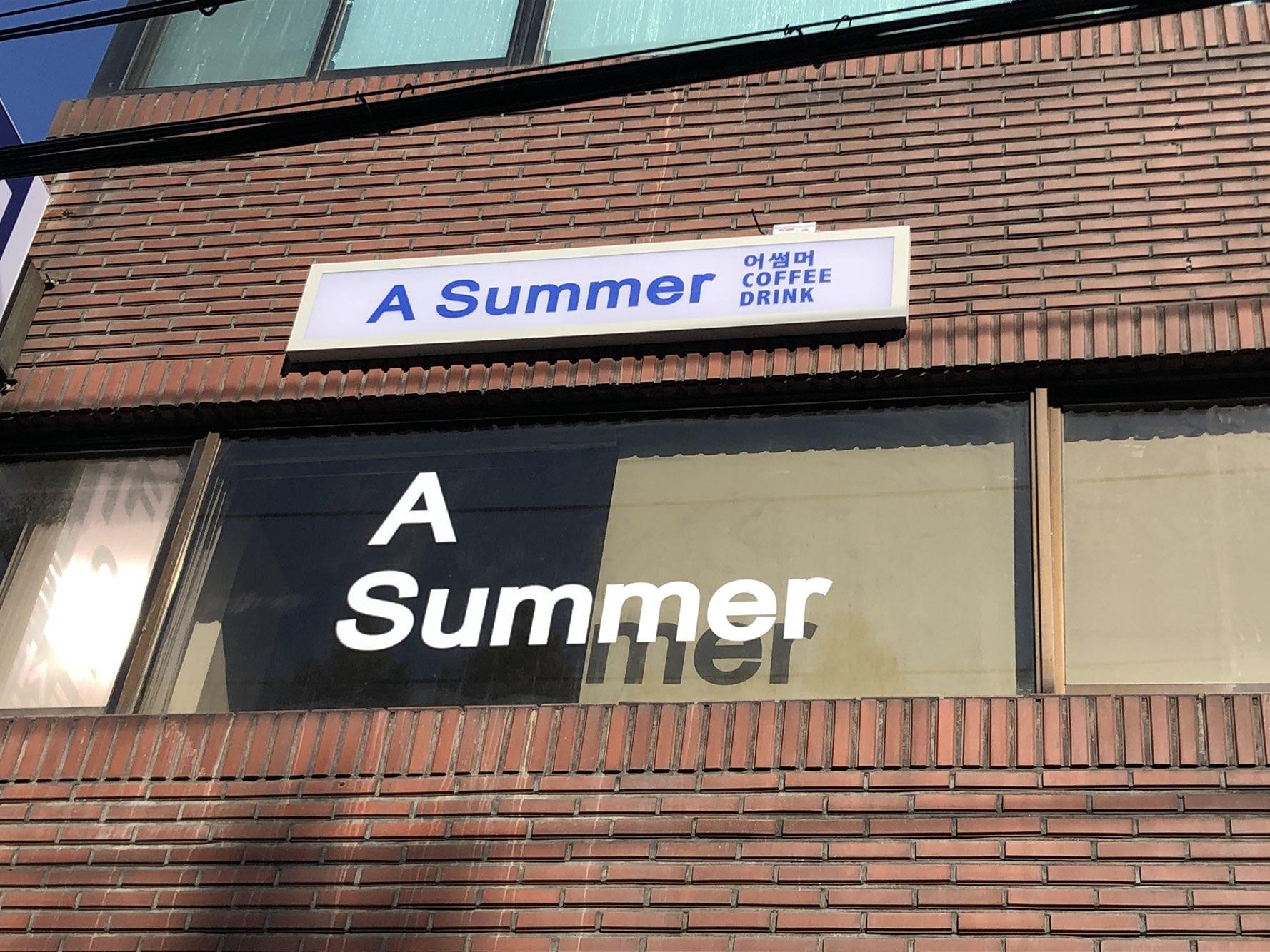 'A Summer'라는 문구와 파란색 간판만 보아도 시원하고 청량감이 느껴집니다.
